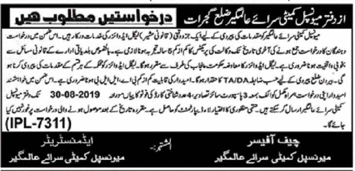 Jobs In Municipal Committee Gujrat