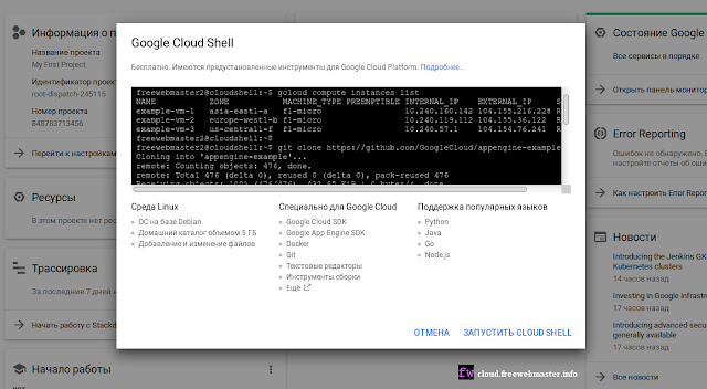 Подключение к виртуальной машине Cloud Shell