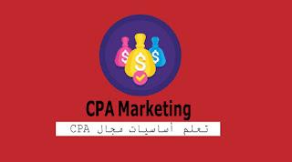 تعلم أساسيات مجال cpa