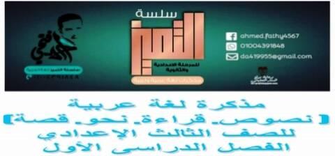 مذكرة عربي تالتة اعدادي ترم اول لعام 2021