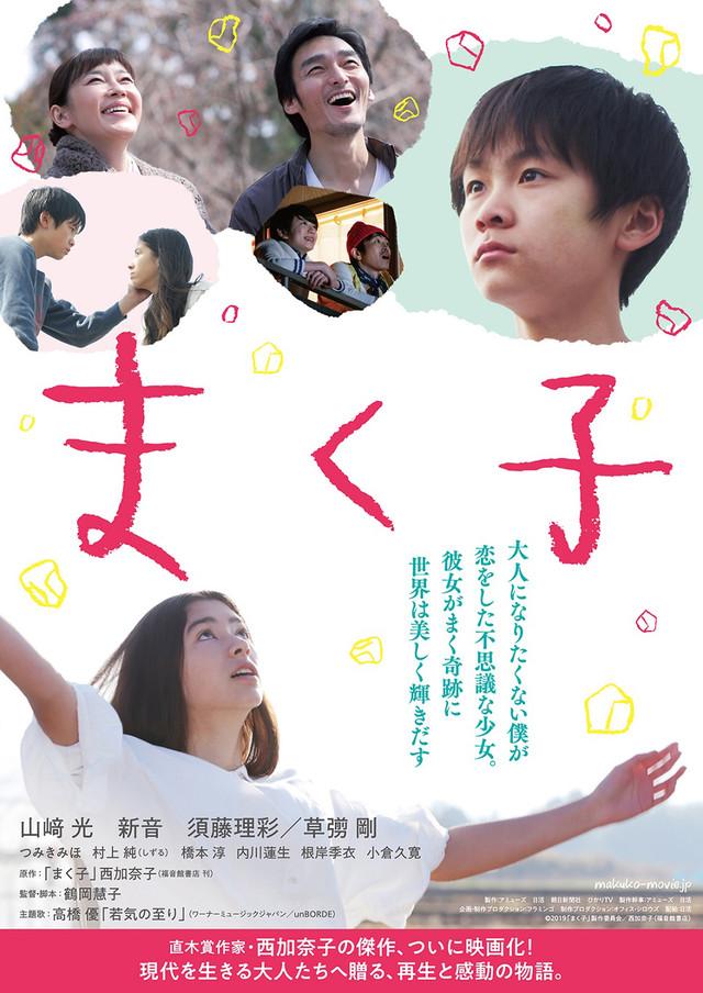 Sinopsis Makuko / まく子 (2019) - Film Jepang