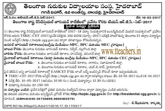 TSRJC 2017 Online Application Form Exam Date Notification