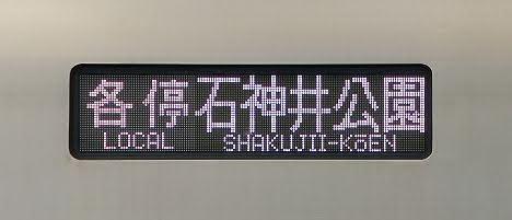 西武池袋線 各停 石神井公園行き3 20000系3色LED
