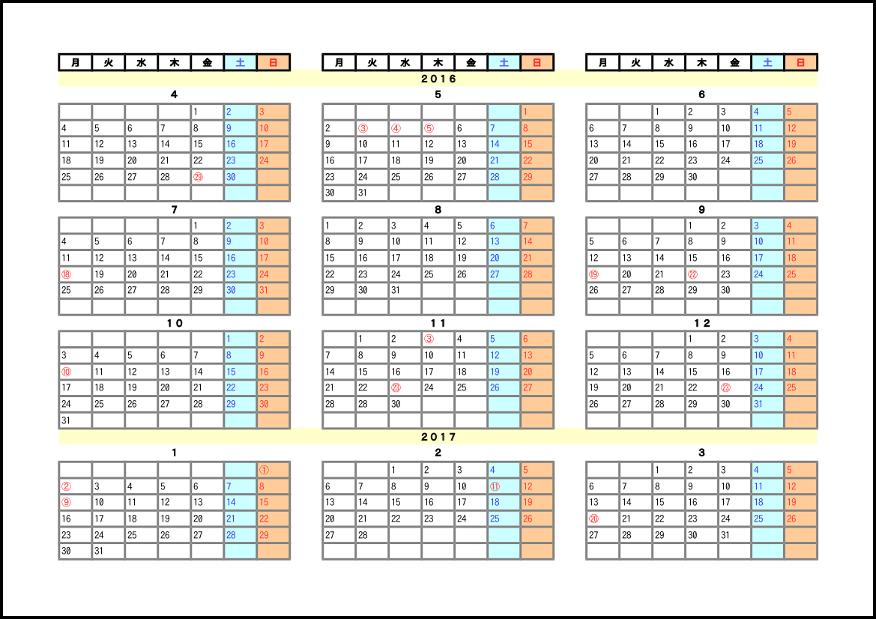 2016年度学校カレンダ 011