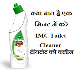 IMC Toilet Cleaner
