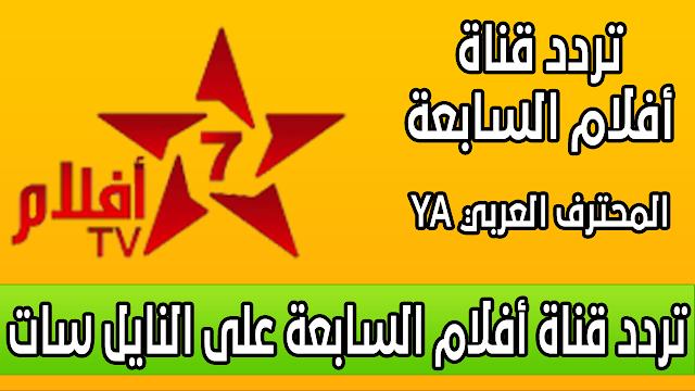 تردد قناة أفلام السابعة Aflam TV على النايل سات