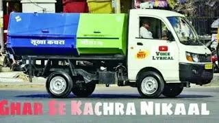 Gadi-wala-aaya-ghar-se-Kachra-Nikal-lyrics-Shyam-Bairagi-Vinod-Panda
