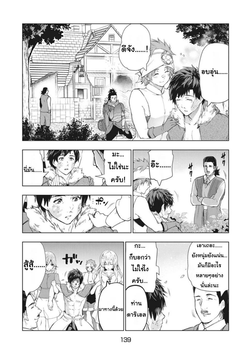 อ่านการ์ตูน Kaiko sareta Ankoku Heishi (30-dai) no Slow na Second ตอนที่ 19 หน้าที่ 4