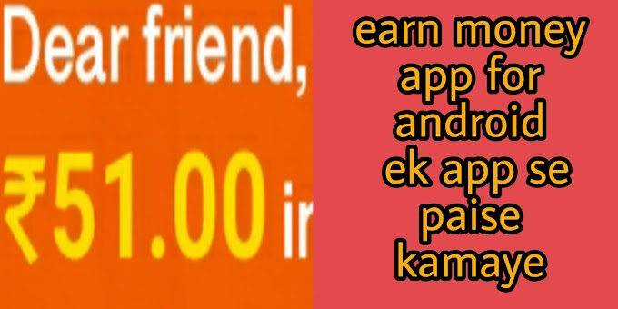 earn money app for android