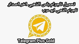تحميل تلجرام بلس الذهبي Telegram Plus Gold اخر اصدار 2021