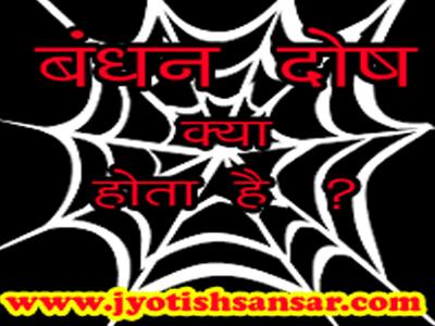 bandhan dosh samadhan hindi jyotish me
