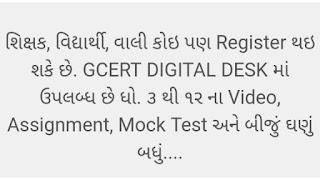 How To Use the GCERT Digital Desk Website Login?