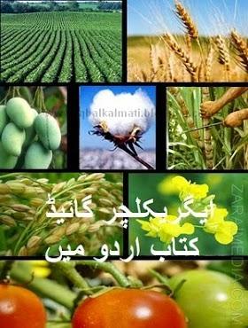 Agriculture Guide Book in Urdu PDF Free Download