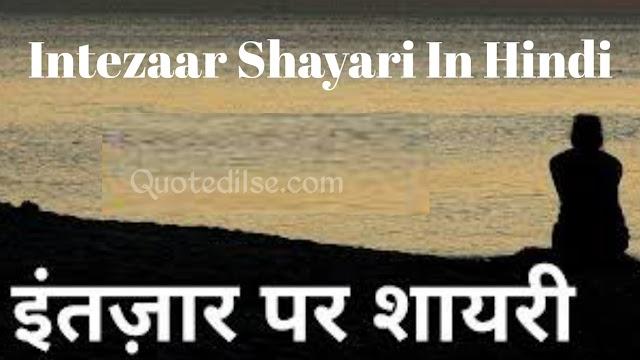 Intezaar Shayari In Hindi - इंतज़ार शायरी