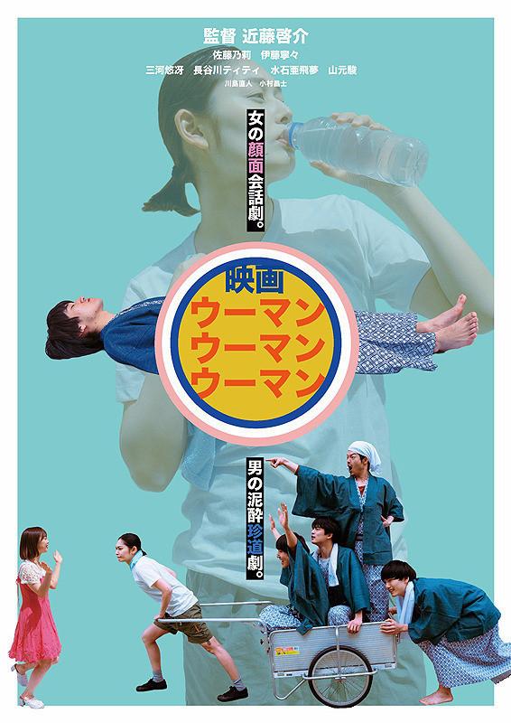 Woman, Woman, Woman - Keisuke Kondo