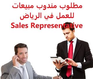 وظائف السعودية مطلوب مندوب مبيعات للعمل في الرياض Sales Representative