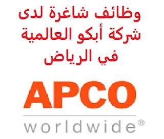 وظائف شاغرة لدى شركة أبكو العالمية في الرياض  saudi jobs تعلن شركة أبكو العالمية, عن توفر وظائف شاغرة, للعمل لديها في الرياض وذلك للوظائف التالية: مدير حسابات | Senior Account Manager المؤهل العلمي: محاسبة   للتقدم إلى الوظيفة اضغط على الرابط هنا أنشئ سيرتك الذاتية    أعلن عن وظيفة جديدة من هنا لمشاهدة المزيد من الوظائف قم بالعودة إلى الصفحة الرئيسية قم أيضاً بالاطّلاع على المزيد من الوظائف مهندسين وتقنيين محاسبة وإدارة أعمال وتسويق التعليم والبرامج التعليمية كافة التخصصات الطبية محامون وقضاة ومستشارون قانونيون مبرمجو كمبيوتر وجرافيك ورسامون موظفين وإداريين فنيي حرف وعمال