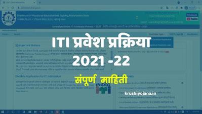 ITI Admission 2021