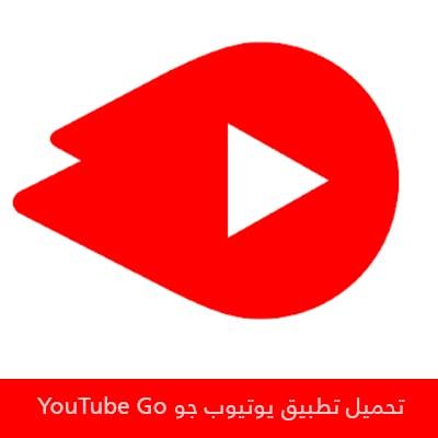 تحميل يوتيوب جو youtube go مجانا