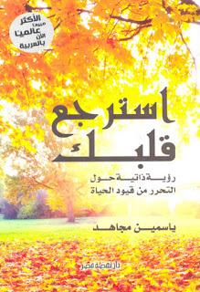 تحميل pdf كتاب استرجع قلبك تأليف ياسمين مجاهد