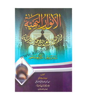 Kitab Anwar Bahiyyah