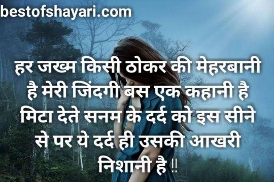 sad love shayari in hindi with image