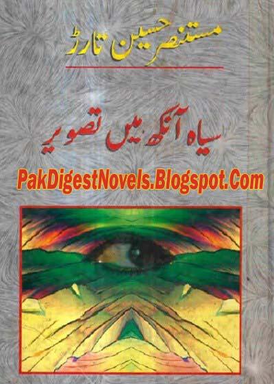 Siyah Aankh Mein Tasveer Novel By Mustansar Hussain Tarar Pdf Free Download
