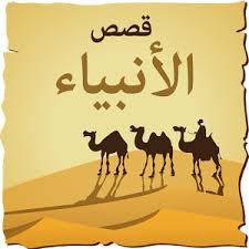 قصة سيدنا نوح عليه السلام من قصص الانبياء