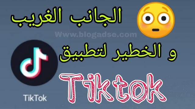 الجانب الغريب والخطير لـ TikTok