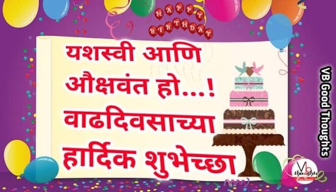मुलीला वाढदिवसाच्या हार्दिक शुभेच्छा - Happy Birthday Wishes in marathi