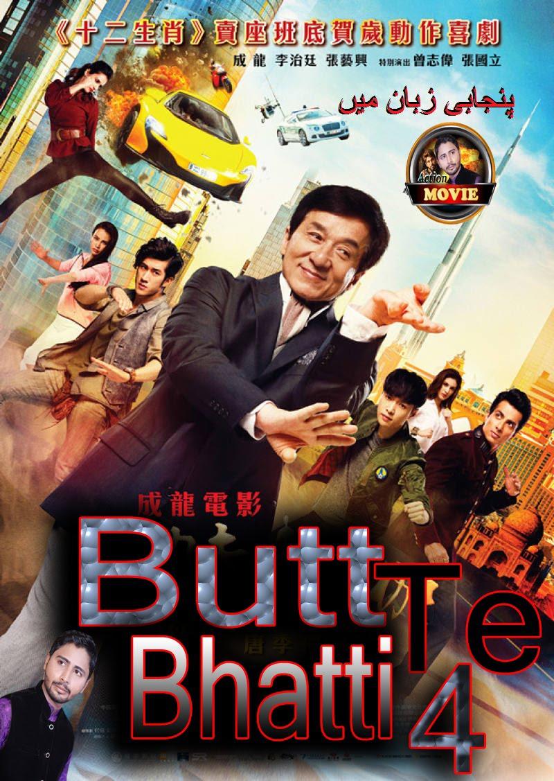 Butt Te Bhatti 4 (Kung Fu Yoga) 2018 Punjabi Dubbed 300MB DVDRip 480p x264