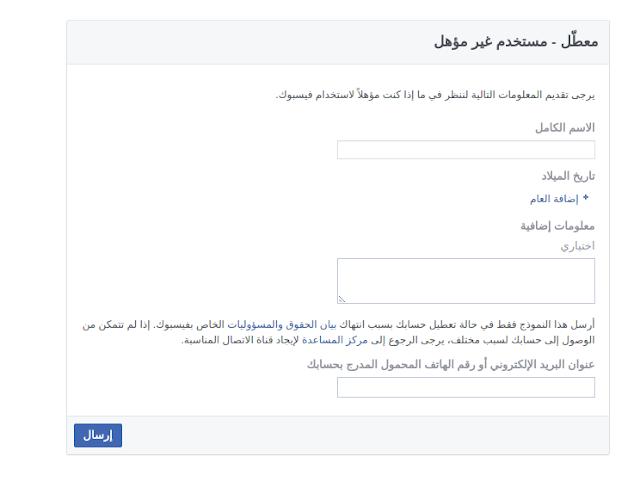 كيف يتم استرجاع حساب فيسبوك معطل