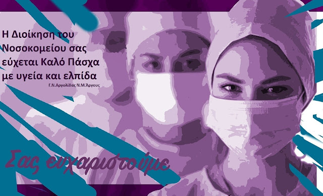 Είχες από τους εργαζόμενους και τη Διοίκηση του Γενικού Νοσοκομείου  Αργολίδας