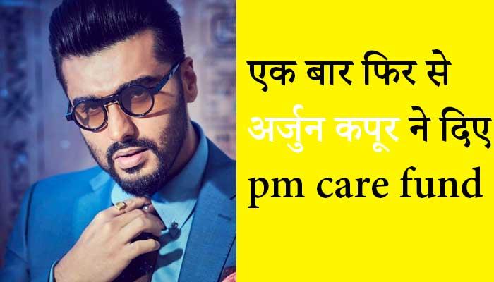 कोरोना वायरस से लड़ने के लिए अर्जुन कपूर ने भी PM Cares Fund, महाराष्ट्र के मुख्यमंत्री राहत कोष में और गिव इंडिया संगठन में अपना योगदान दिया