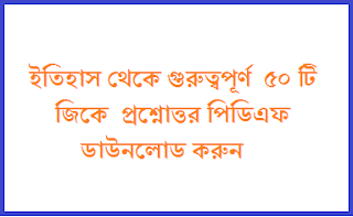 History General Knowledge Question In Bangla For All Competitive Exam