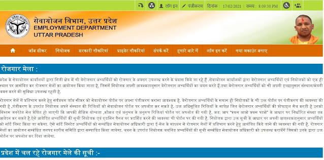 UP Rojgar Mela Sewayojan Official Website यूपी रोजगार मेला