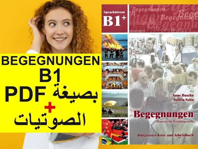كتاب · Begegnungen B1 · بصيغة PDF + الصوتيات + الحلول