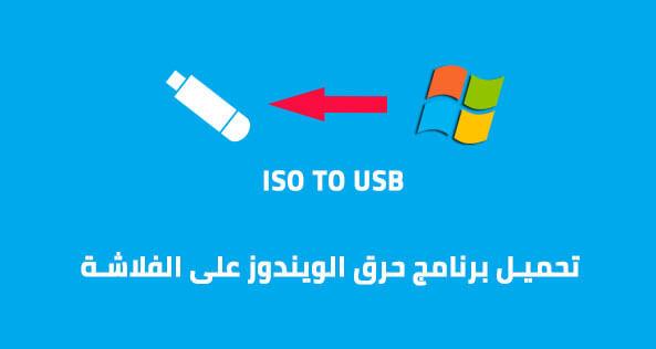 تحميل برنامج حرق الويندوز علي الفلاشة iso to usb اخر اصدار 2021