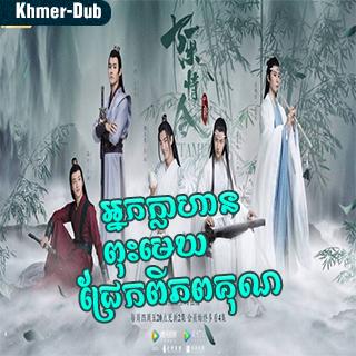Nak Klahan Pus Mek Chrek Piphop Kun [EP.09-11]