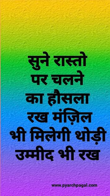 beautiful thoughts in hindi 2020