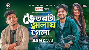 Vetorta Jalay Gela Lyrics (ভেতরটা জ্বালায় গেলা)  Samz Vai Song