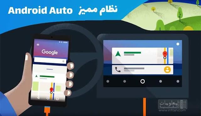 نصائح ومميزات خفية عن اندرويد اوتو Android Auto