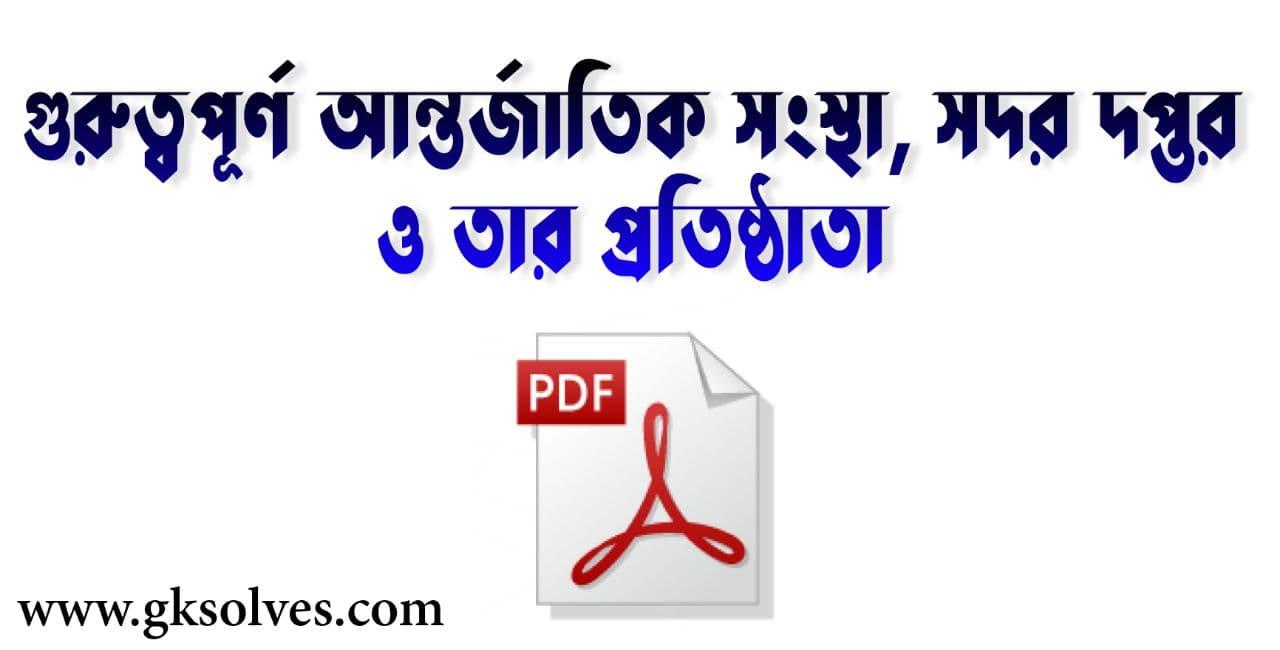 গুরুত্বপূর্ণ আন্তর্জাতিক সংস্থা সদর দপ্তর ও তার প্রতিষ্ঠাতা PDF: International Organization And Founder List PDF