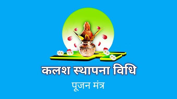 Kalash Sthapana - कलश स्थापना विधि एवं कलश पूजन मंत्र