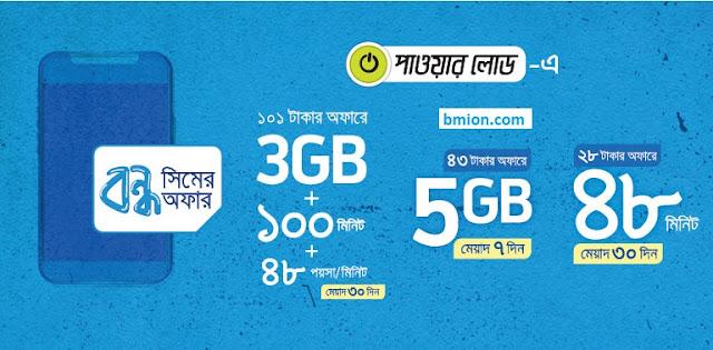 Grameenphone Gp Bondho SIM Offer 2020 -  5GB 43Tk & 3GB+100Min+48Paisa 101Tk & 48 Min 28Tk