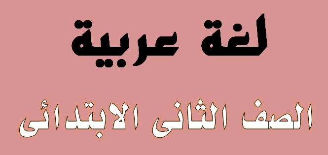 تدريبات لغة عربية للصف الثانى الإبتدائى الترم الثانى