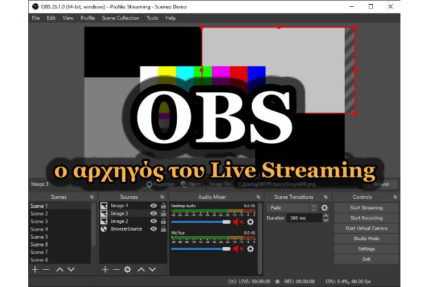 OBS - Live Streaming, εγγραφή της web κάμερας