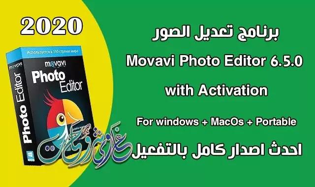تحميل Movavi Photo Editor 6.5 + portable + macos افضل برنامج لتعديل الصور بالتفعيل.