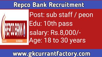 Repco Bank Recruitment, Repco Bank sub staff and peon Recruitment, Repco bank Jobs