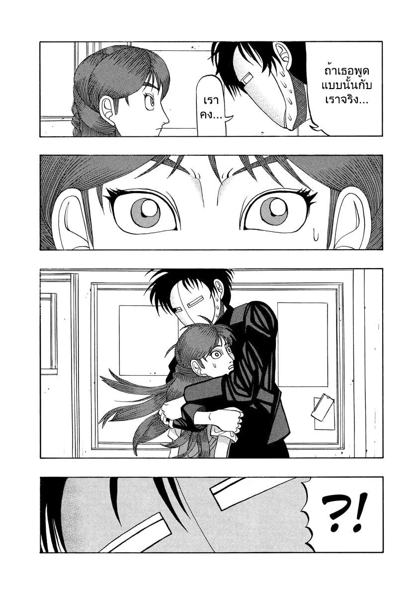 อ่านการ์ตูน Tanikamen ตอนที่ 21 หน้าที่ 11